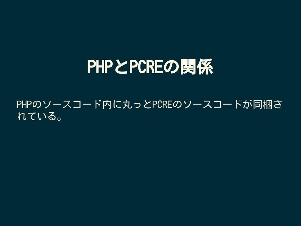 PHPとPCREの関係 PHPのソースコード内に丸っとPCREのソースコードが同梱さ れている。