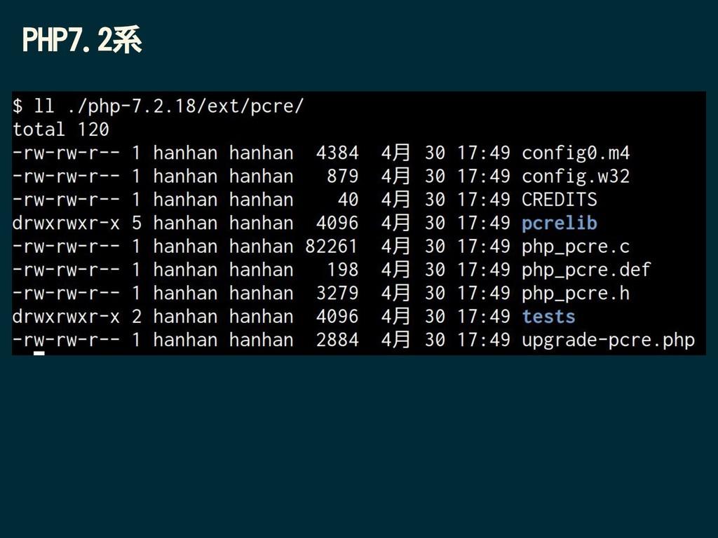 PHP7.2系