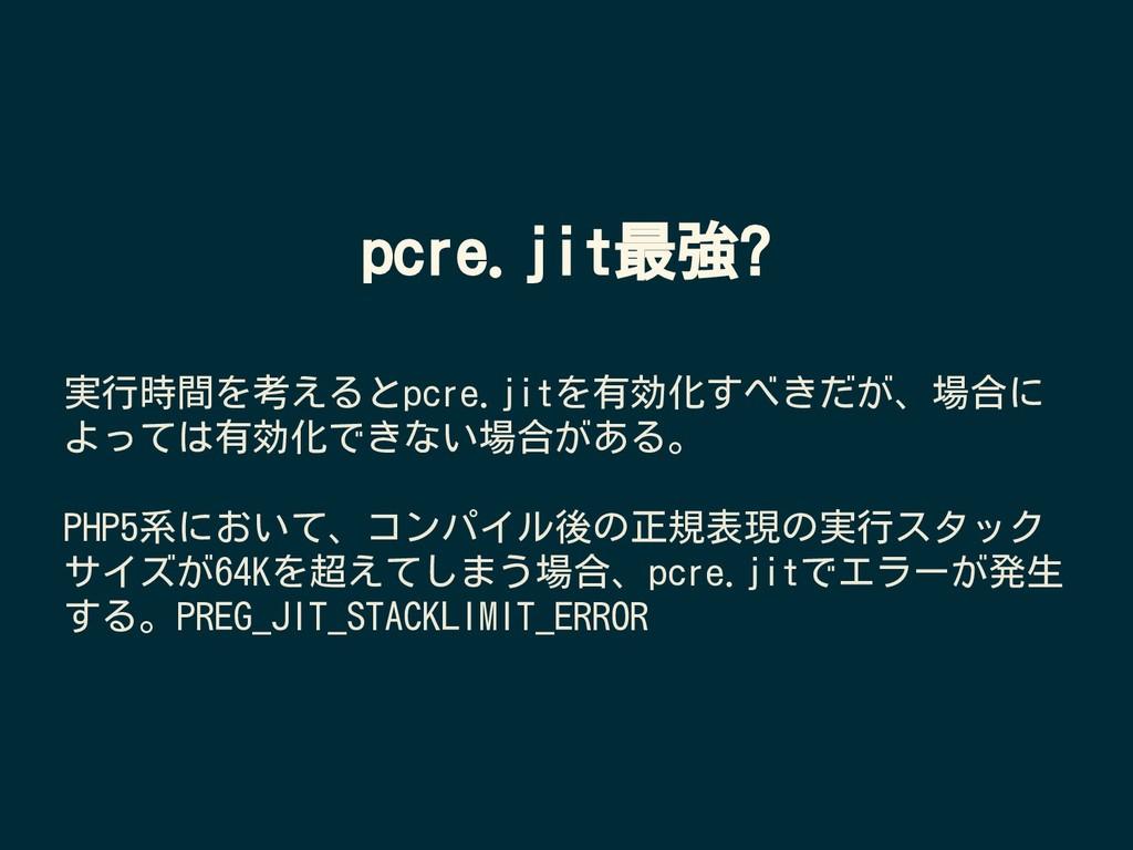 pcre.jit最強? 実行時間を考えるとpcre.jitを有効化すべきだが、場合に よっては...