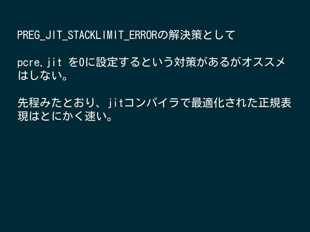 PREG_JIT_STACKLIMIT_ERRORの解決策として pcre.jit を0に設定...