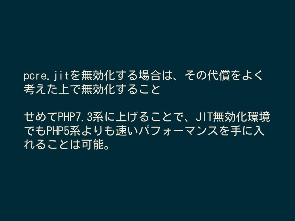 pcre.jitを無効化する場合は、その代償をよく 考えた上で無効化すること せめてPHP7....