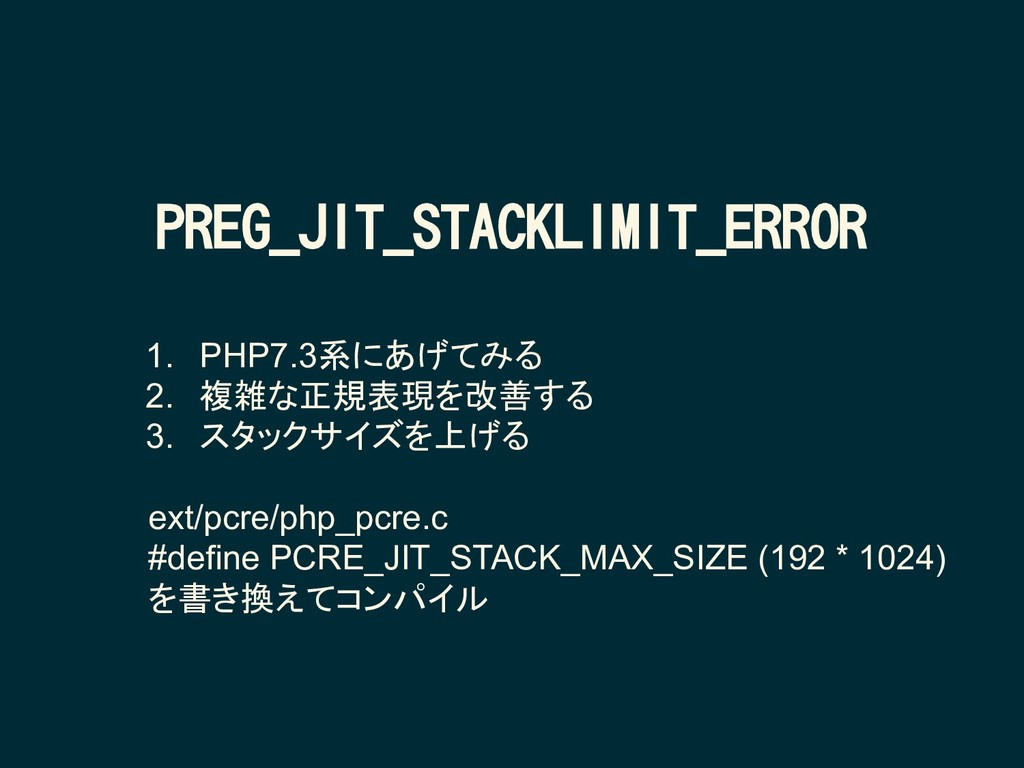 1. PHP7.3系にあげてみる 2. 複雑な正規表現を改善する 3. スタックサイズを上げる...