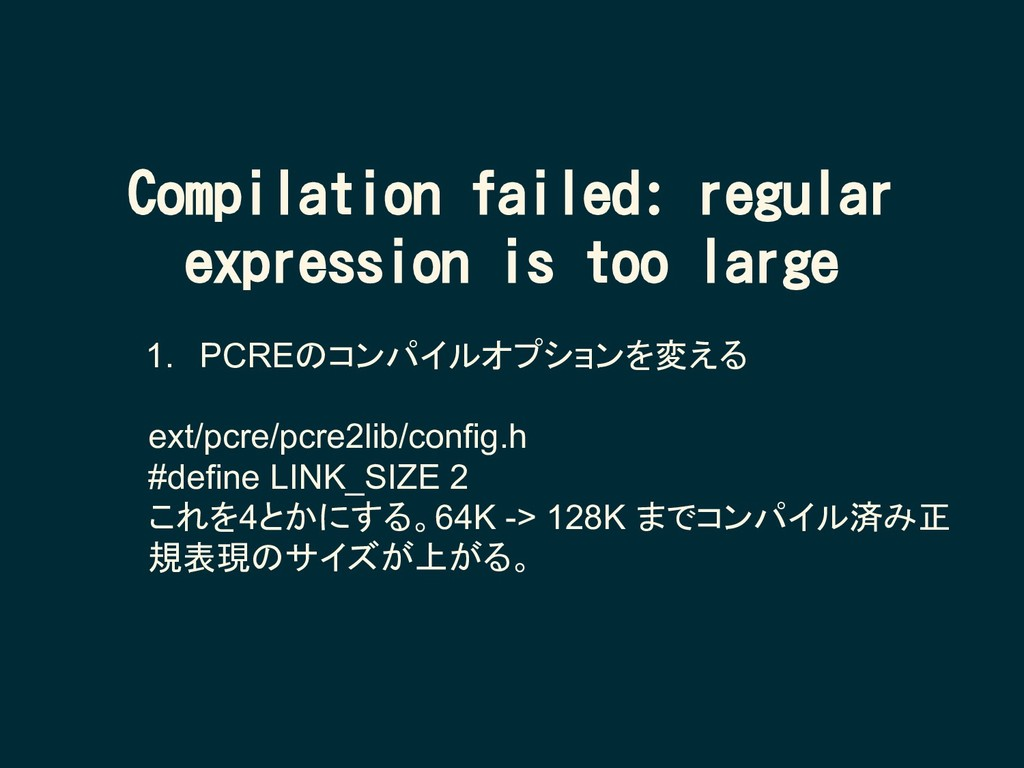 1. PCREのコンパイルオプションを変える ext/pcre/pcre2lib/config...