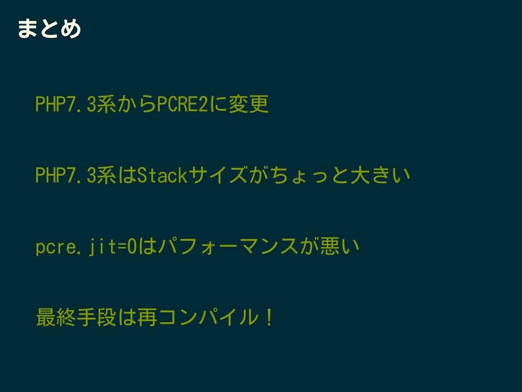 まとめ PHP7.3系からPCRE2に変更 PHP7.3系はStackサイズがちょっと大きい ...