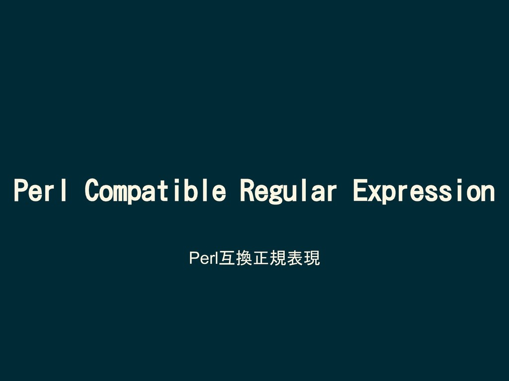 Perl Compatible Regular Expression Perl互換正規表現