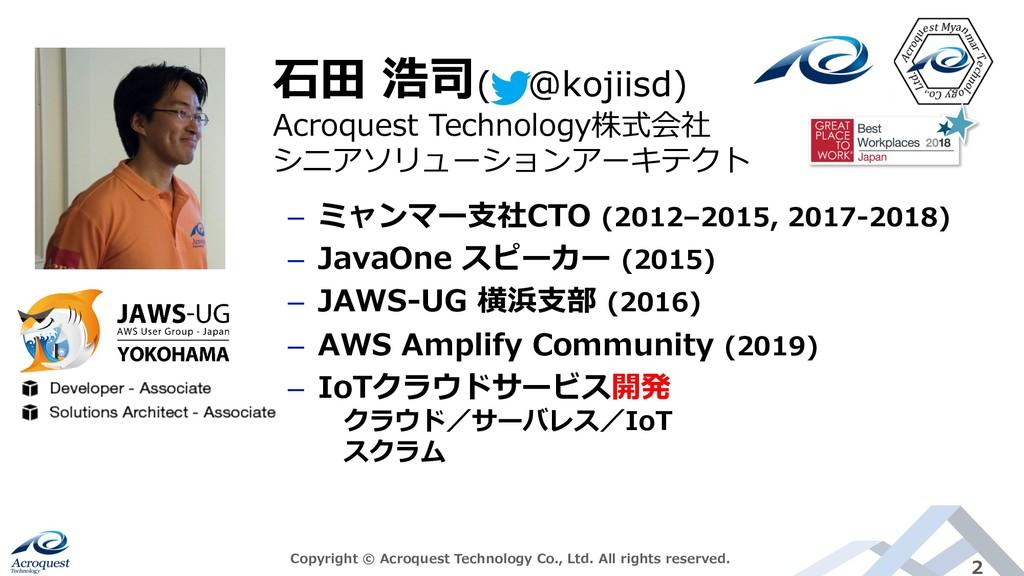 2 ⽯⽥ 浩司( @kojiisd) ‒ ミャンマー⽀社CTO (2012–2015, 201...
