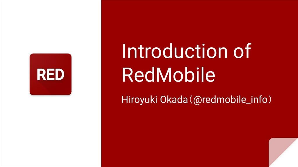 Introduction of RedMobile Hiroyuki Okada(@redmo...
