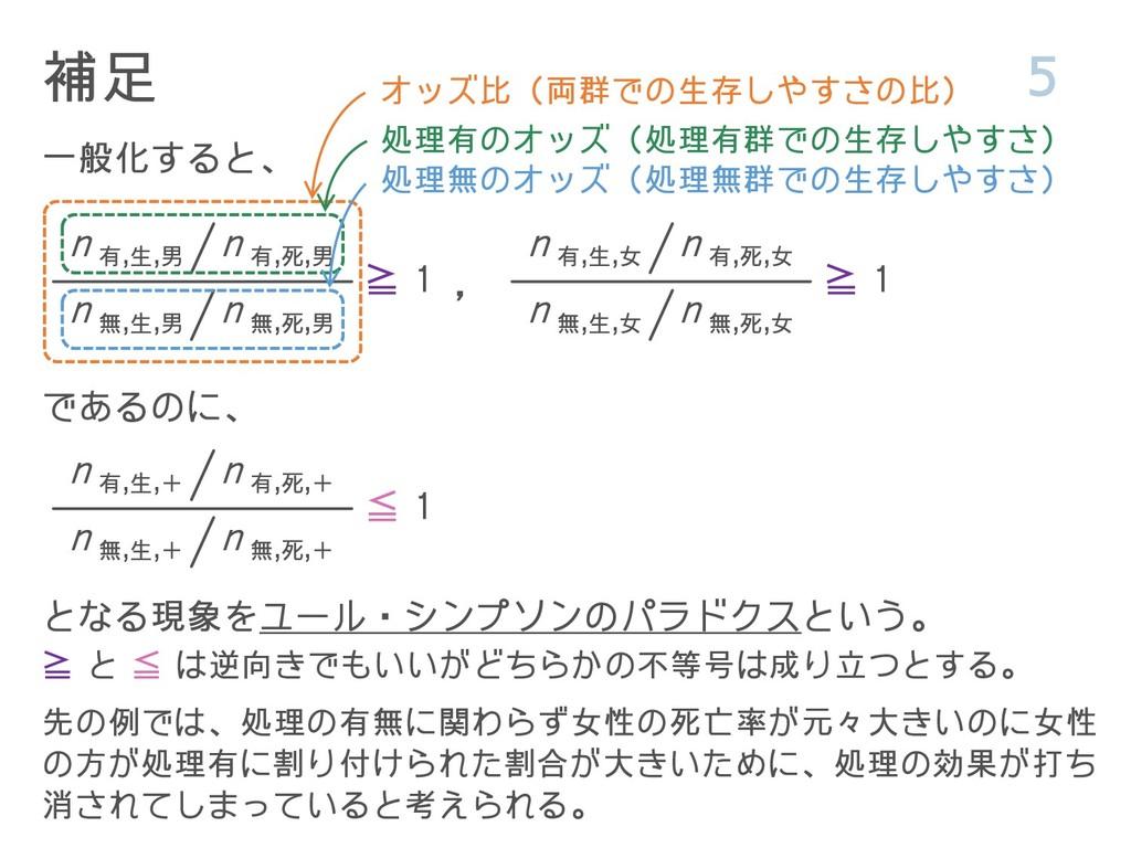 補足 5 一般化すると、 n 有,生,男 n 有,死,男 n 無,生,男 n 無,死,男 n ...