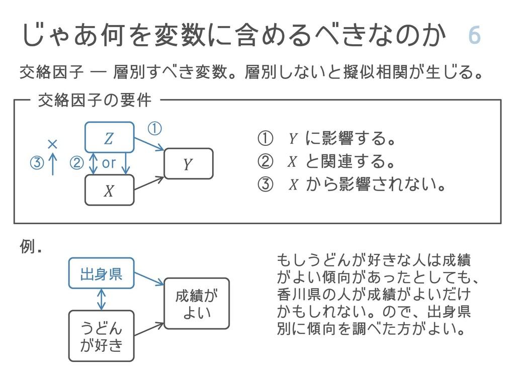 じゃあ何を変数に含めるべきなのか 6 交絡因子 ― 層別すべき変数。層別しないと擬似相関が生じ...