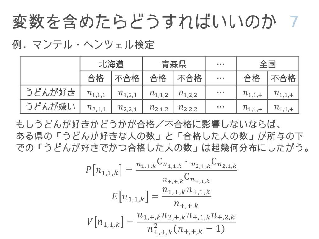 変数を含めたらどうすればいいのか 7 例.マンテル・ヘンツェル検定 北海道 青森県 … 全国 ...