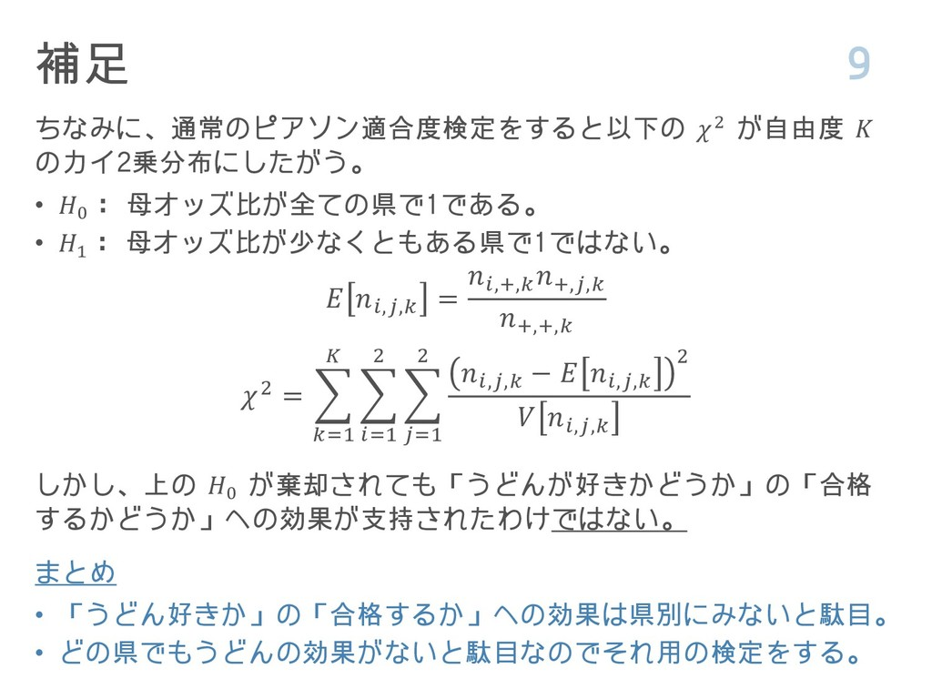 補足 9 ちなみに、通常のピアソン適合度検定をすると以下の 2 が自由度  のカイ2乗分布にし...