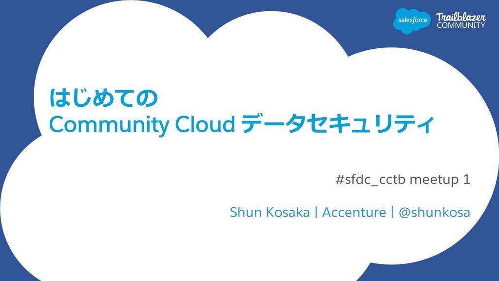 はじめての Community Cloud データセキュリティ #sfdc_cctb meet...