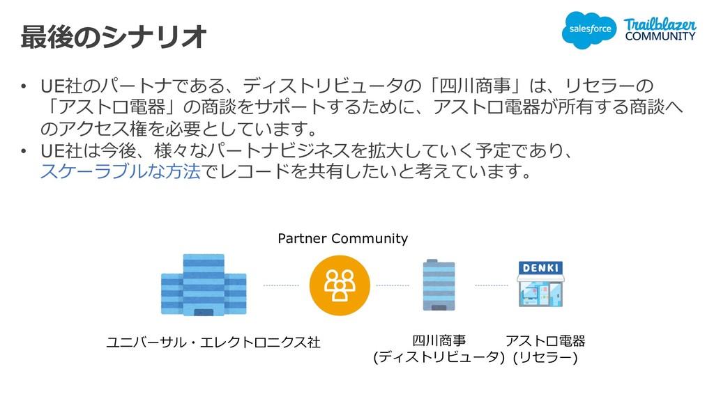 最後のシナリオ • UE社のパートナである、ディストリビュータの「四川商事」は、リセラーの 「...