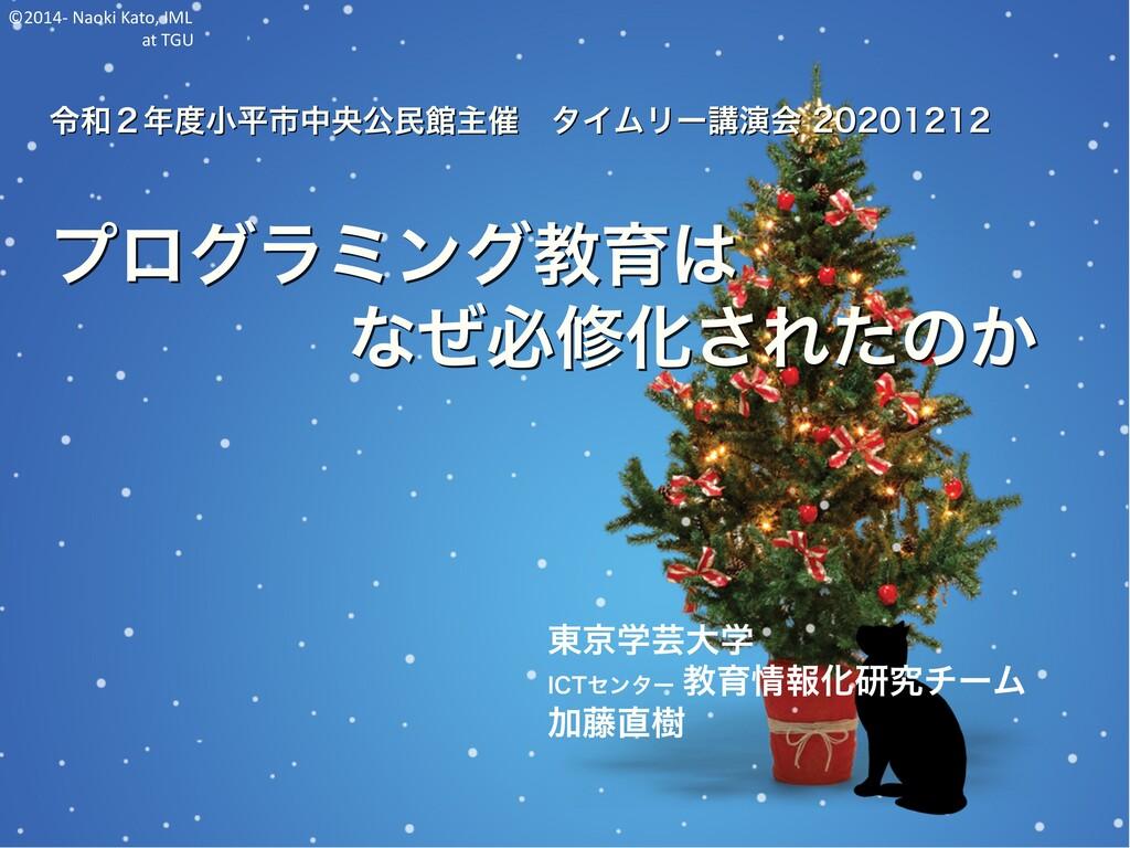 ©2014- Naoki Kato, IML at TGU 令和2年度小平市中央公民館主催 タ...