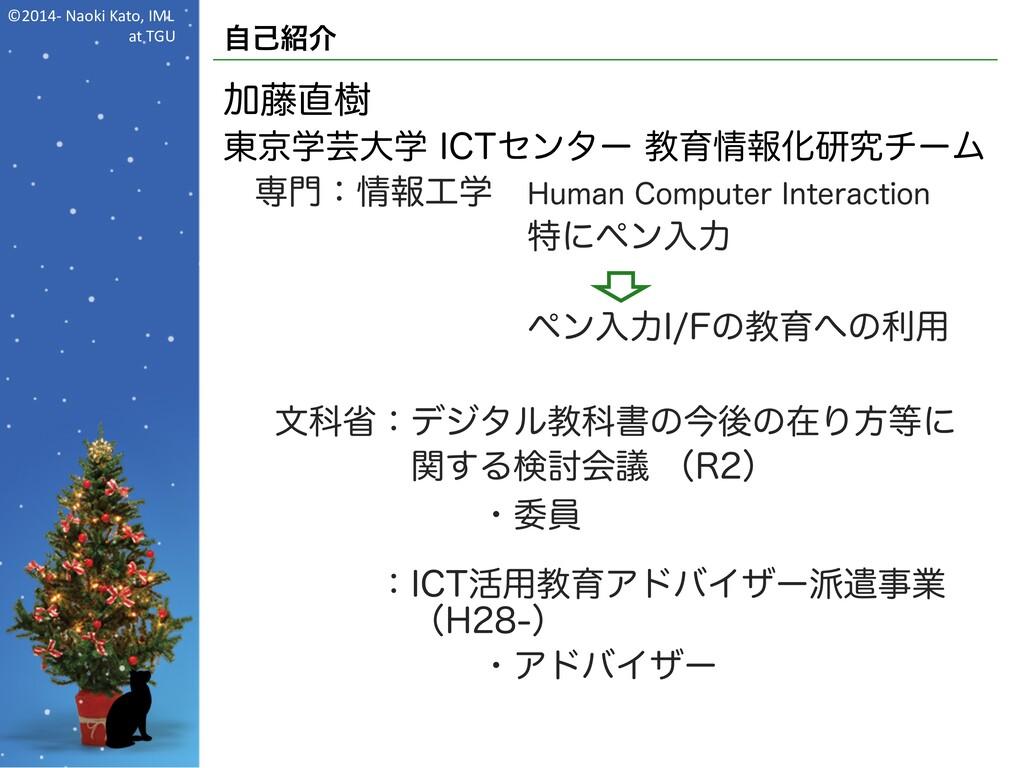 ©2014- Naoki Kato, IML at TGU 自己紹介 加藤直樹 東京学芸大学 ...