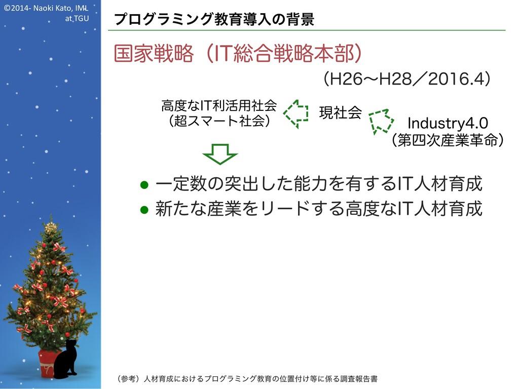 ©2014- Naoki Kato, IML at TGU プログラミング教育導入の背景 国家...