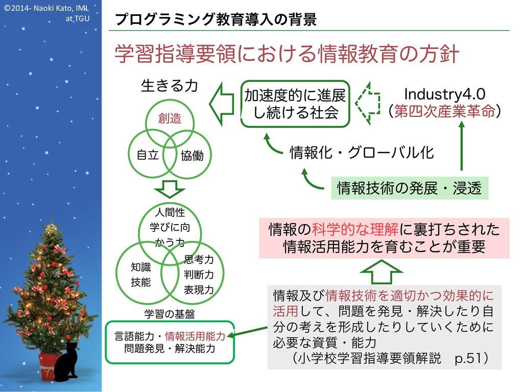 ©2014- Naoki Kato, IML at TGU プログラミング教育導入の背景 学習...