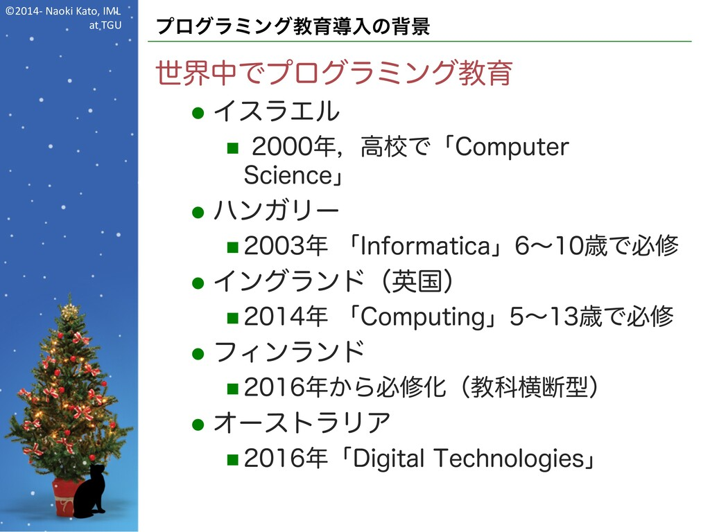 ©2014- Naoki Kato, IML at TGU プログラミング教育導入の背景 世界...