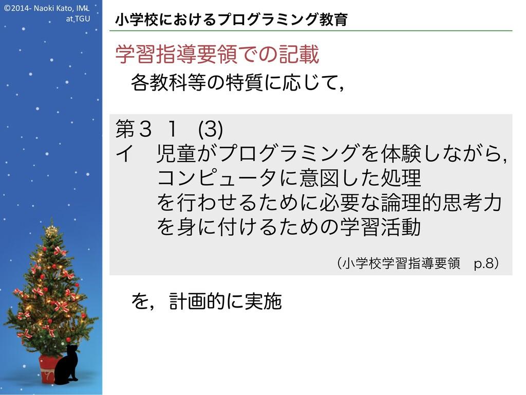 ©2014- Naoki Kato, IML at TGU 小学校におけるプログラミング教育 ...