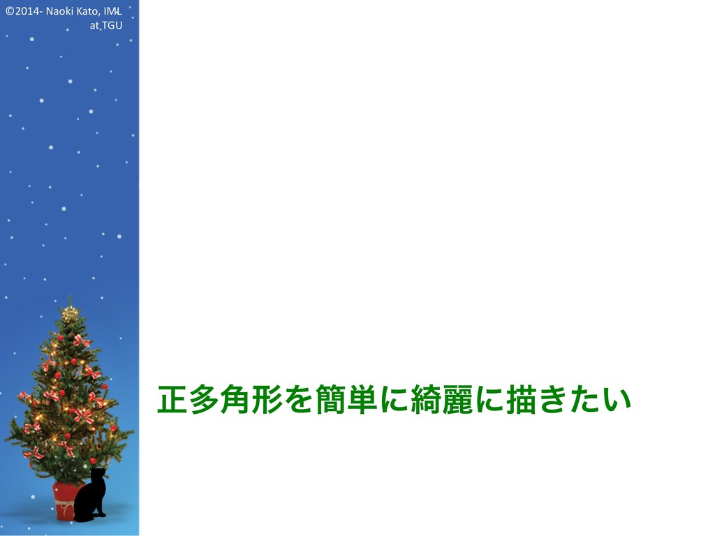 ©2014- Naoki Kato, IML at TGU 正多角形を簡単に綺麗に描きたい