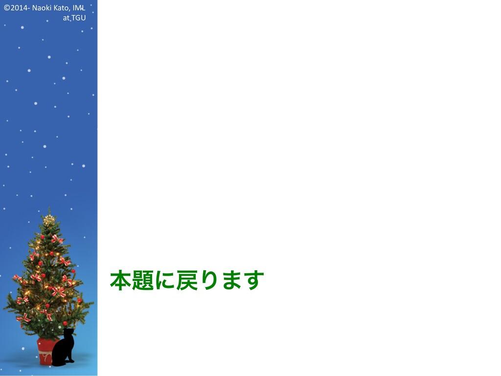 ©2014- Naoki Kato, IML at TGU 本題に戻ります