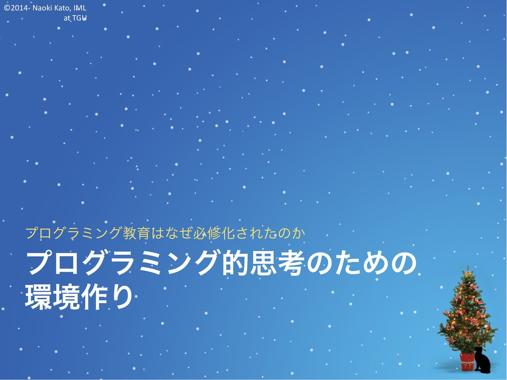 ©2014- Naoki Kato, IML at TGU プログラミング的思考のための 環境...