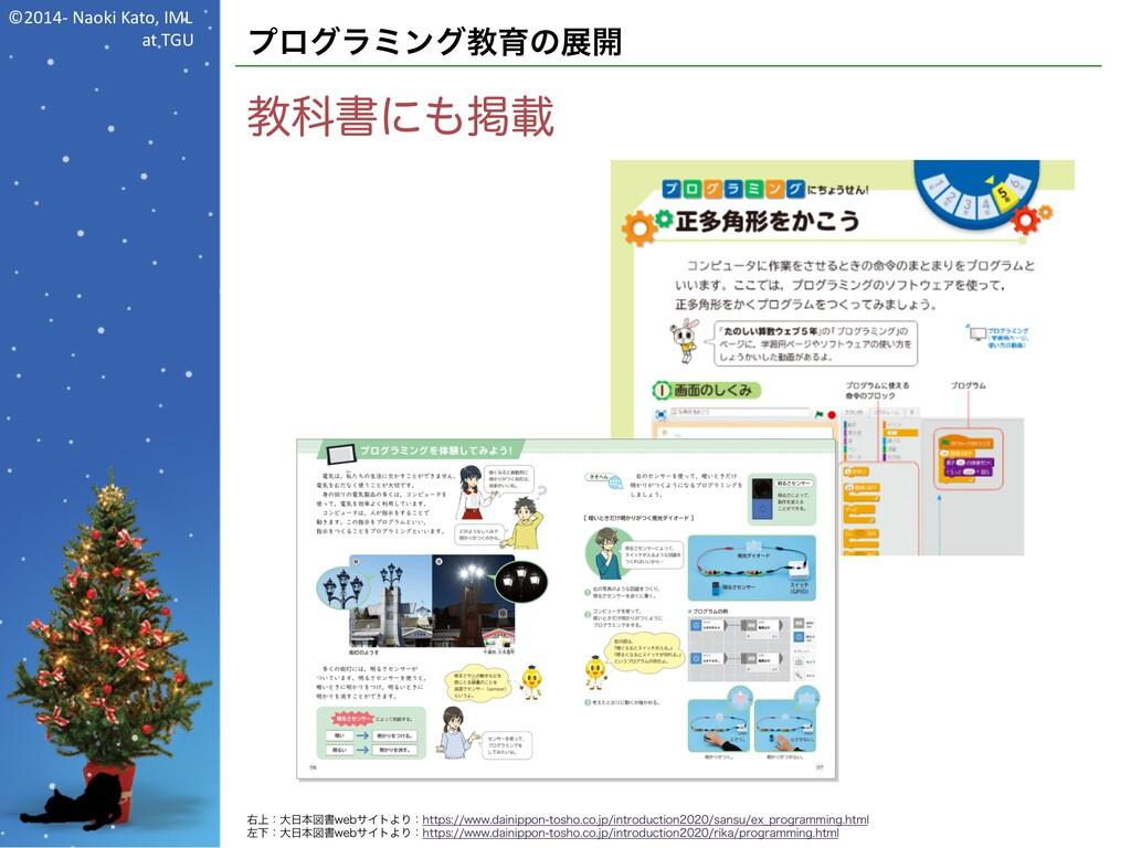 ©2014- Naoki Kato, IML at TGU プログラミング教育の展開 教科書に...