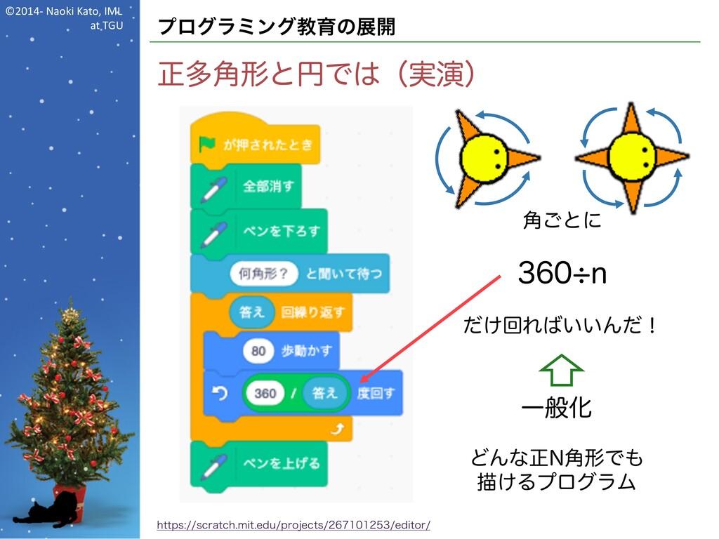 ©2014- Naoki Kato, IML at TGU プログラミング教育の展開 正多角形...