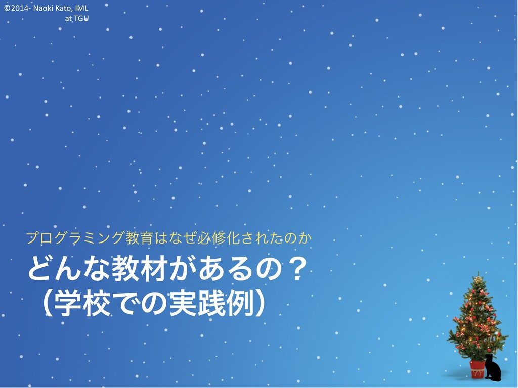 ©2014- Naoki Kato, IML at TGU どんな教材があるの? (学校での実...