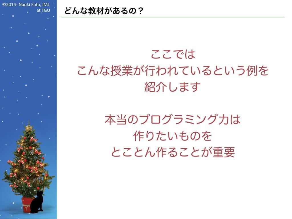©2014- Naoki Kato, IML at TGU どんな教材があるの? ここでは こ...