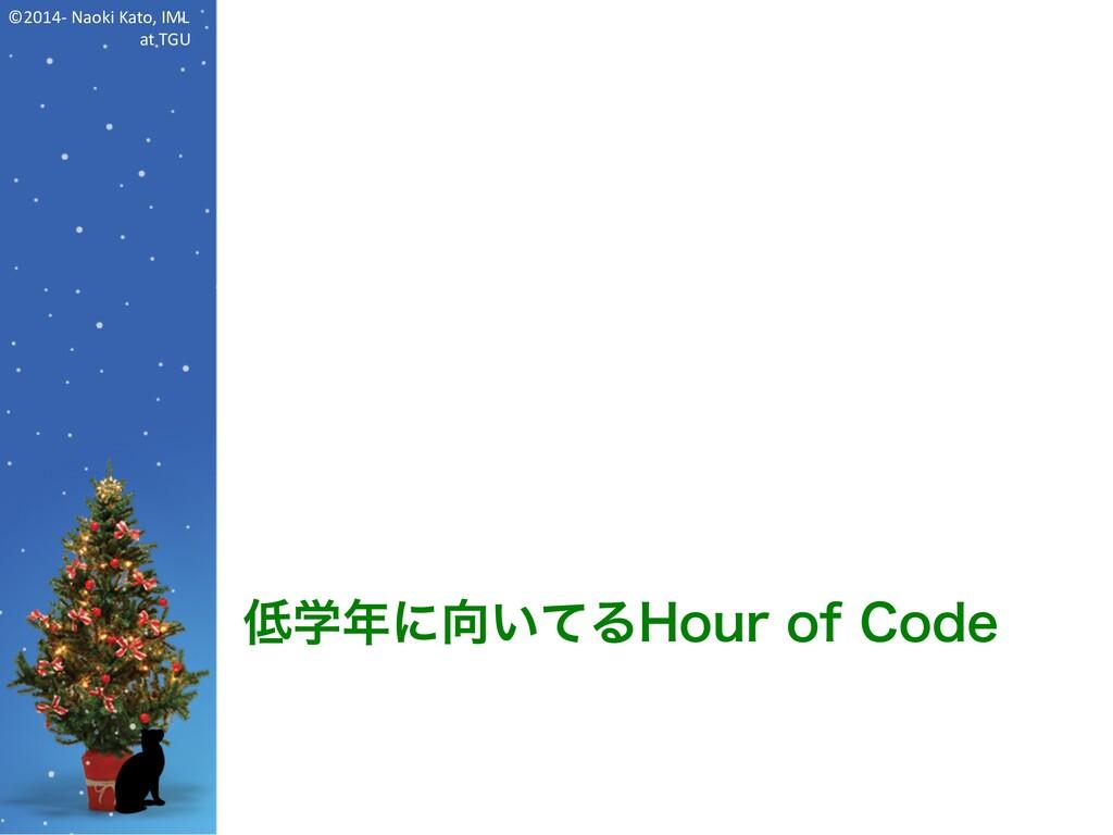 ©2014- Naoki Kato, IML at TGU 低学年に向いてるHour of C...