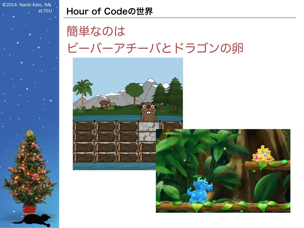 ©2014- Naoki Kato, IML at TGU Hour of Codeの世界 簡...