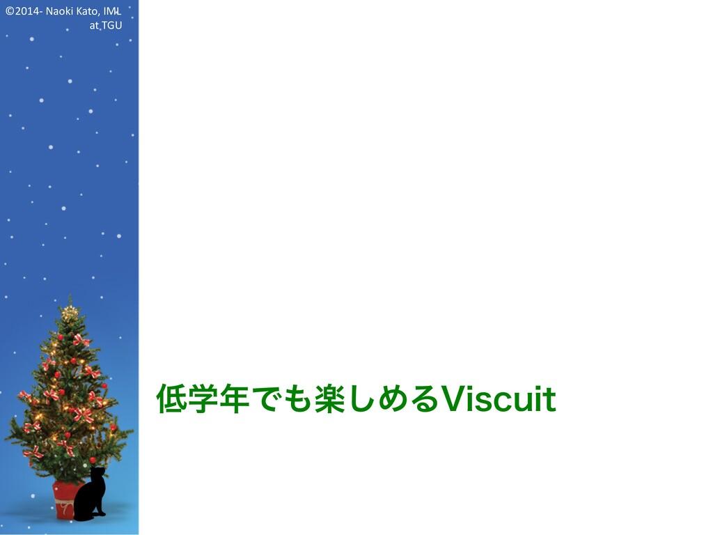 ©2014- Naoki Kato, IML at TGU 低学年でも楽しめるViscuit