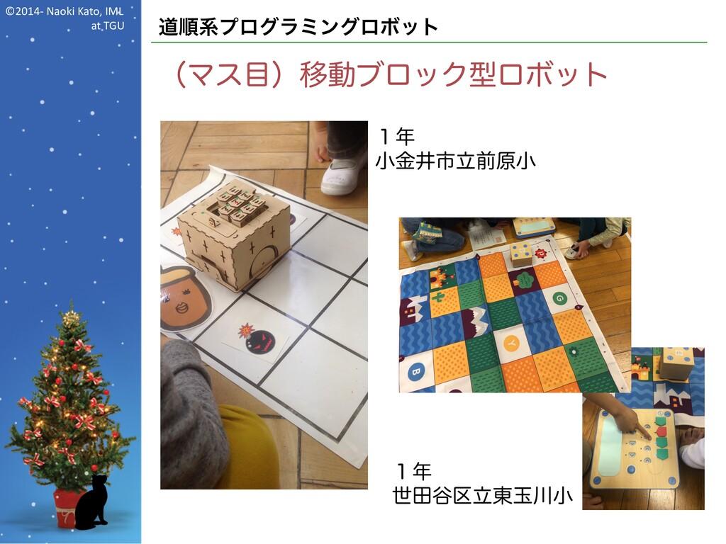 ©2014- Naoki Kato, IML at TGU 道順系プログラミングロボット (マ...