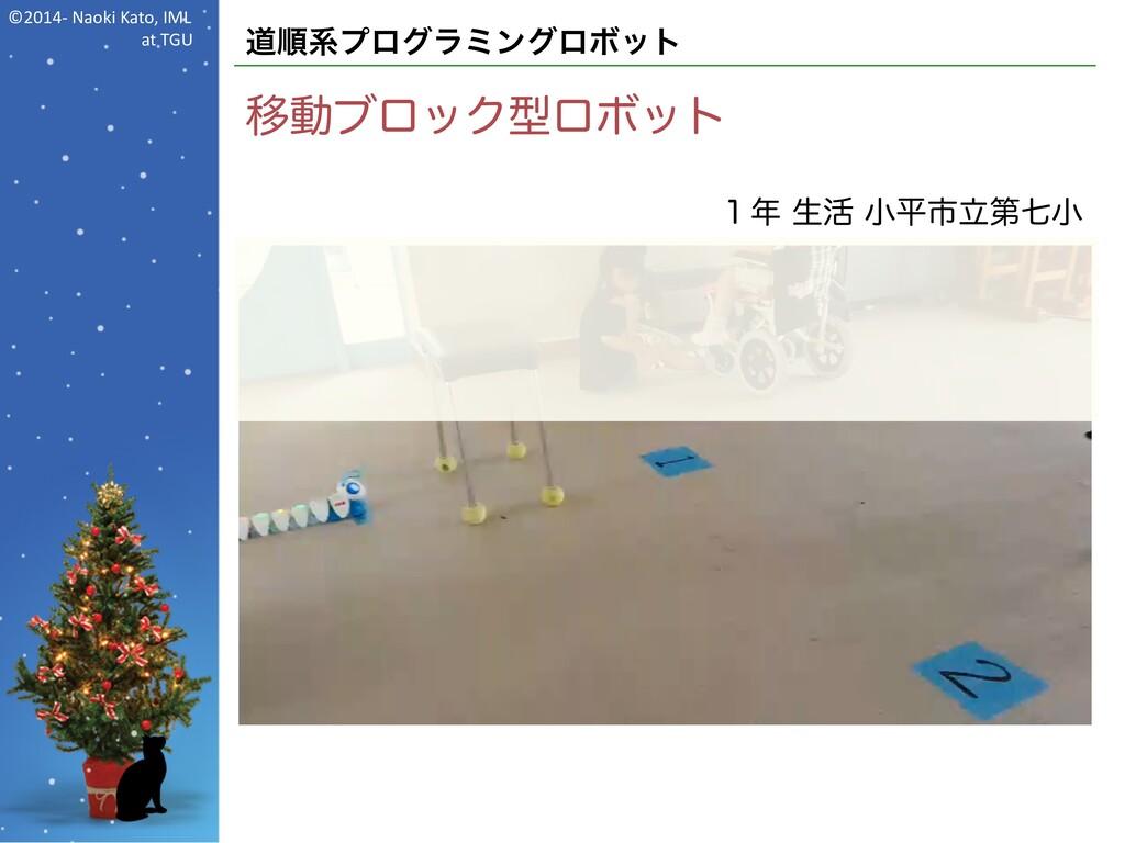 ©2014- Naoki Kato, IML at TGU 道順系プログラミングロボット 移動...