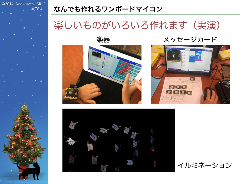 ©2014- Naoki Kato, IML at TGU なんでも作れるワンボードマイコン ...