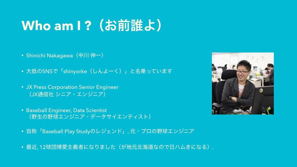 Who am I ?ʢ͓લ୭Αʣ • Shinichi Nakagawaʢத ৳Ұʣ   •...