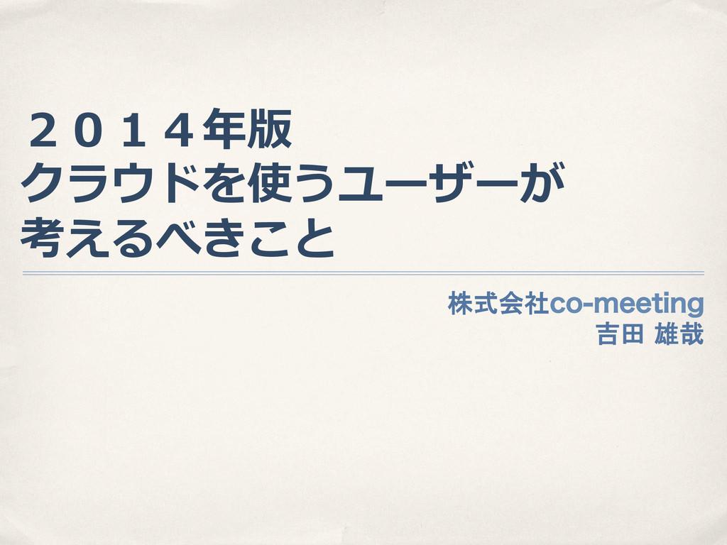 株式会社DPNFFUJOH  吉田 雄哉  2014年年版 クラウドを使うユーザーが ...