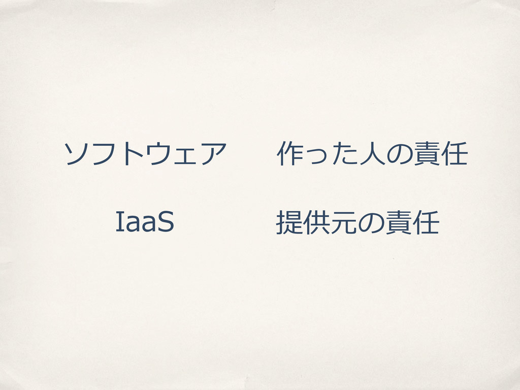 ソフトウェア IaaS 作った⼈人の責任 提供元の責任
