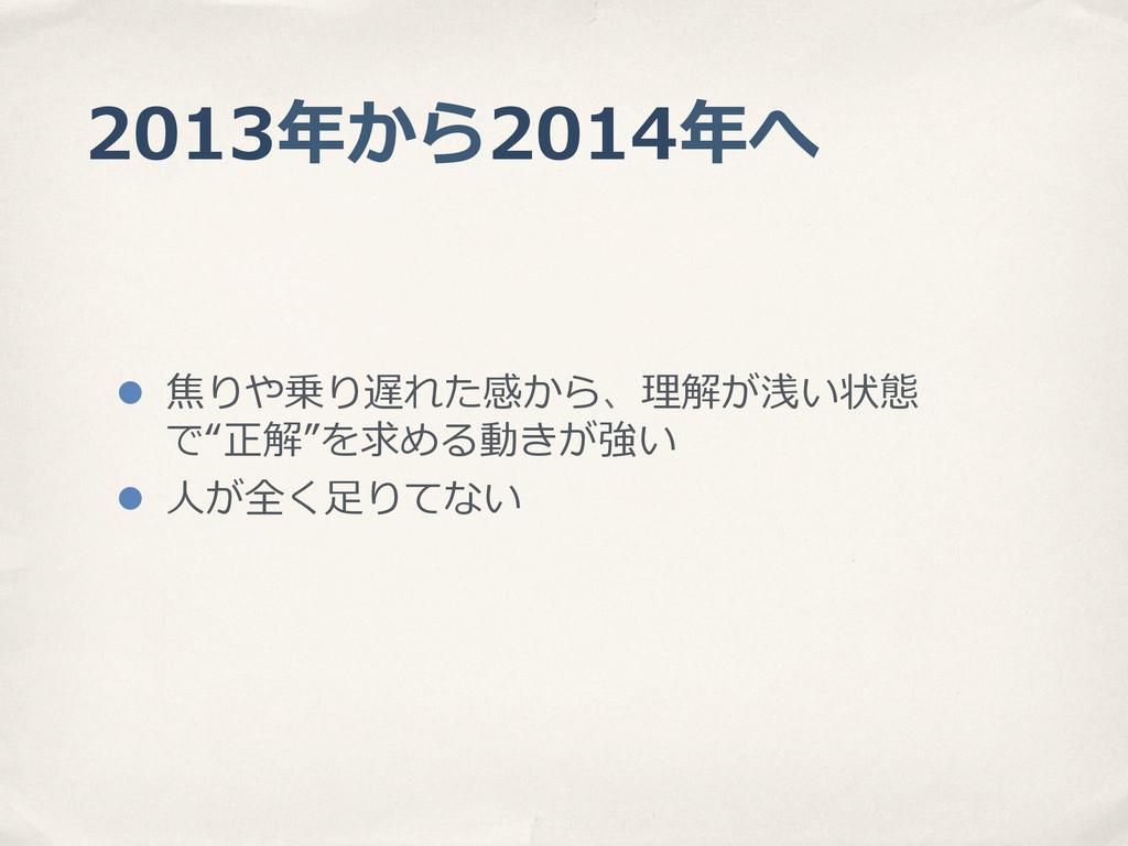 """2013年年から2014年年へ l 焦りや乗り遅れた感から、理理解が浅い状態 で""""正解""""を..."""