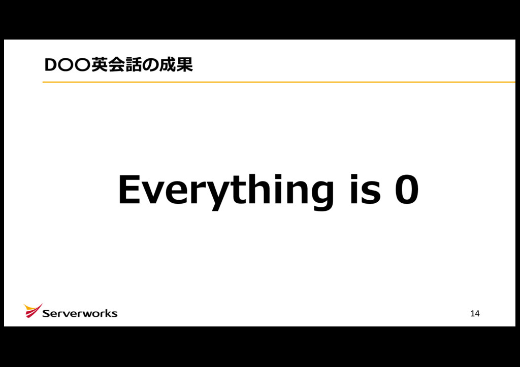 D〇〇英会話の成果 Everything is 0 14