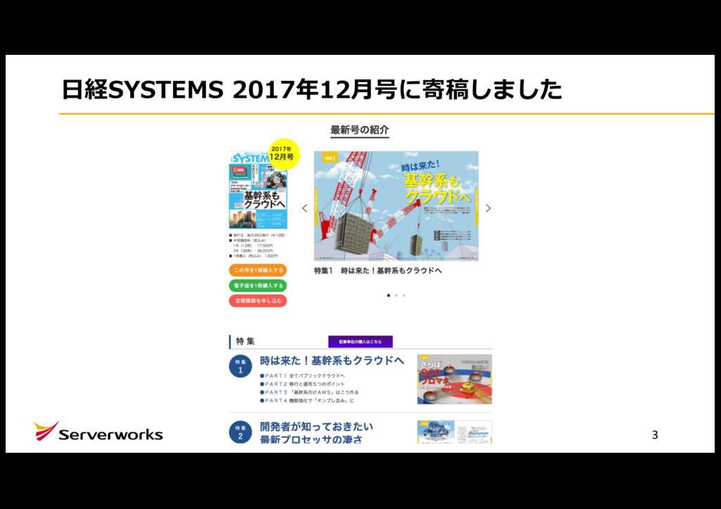 ⽇経SYSTEMS 2017年12⽉号に寄稿しました 3
