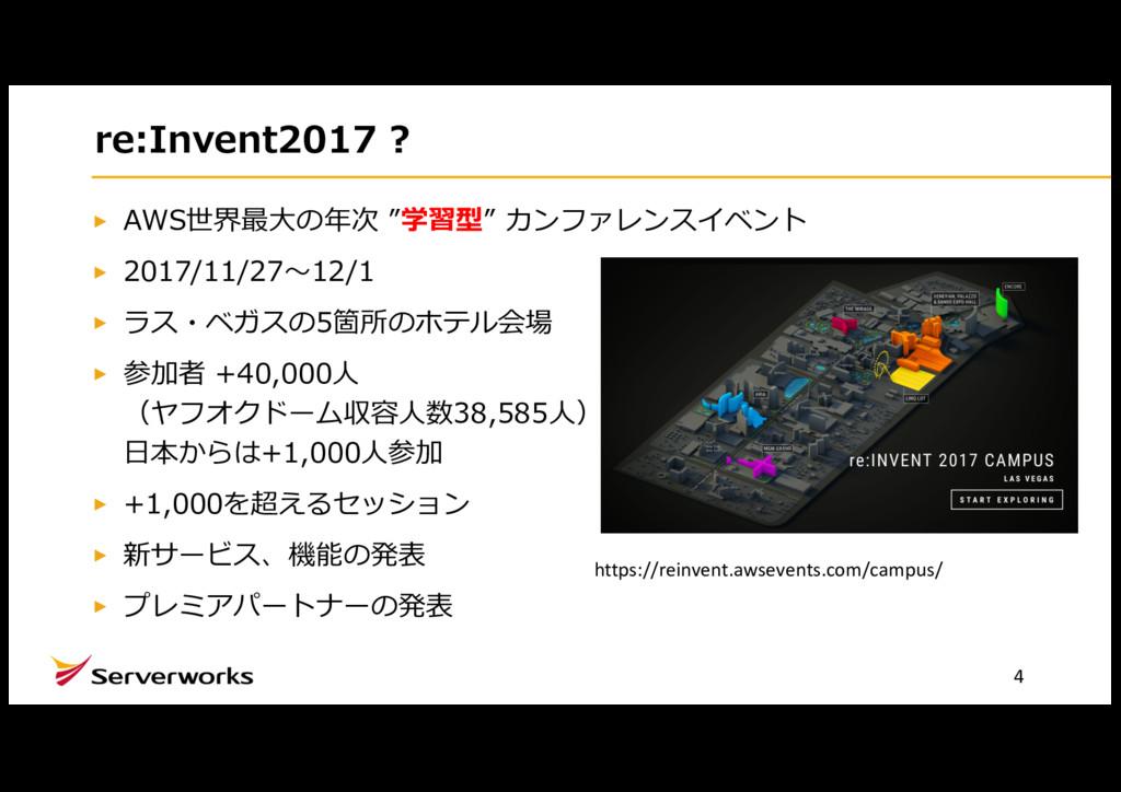 """re:Invent2017 ? AWS世界最⼤の年次 """"学習型"""" カンファレンスイベント 20..."""