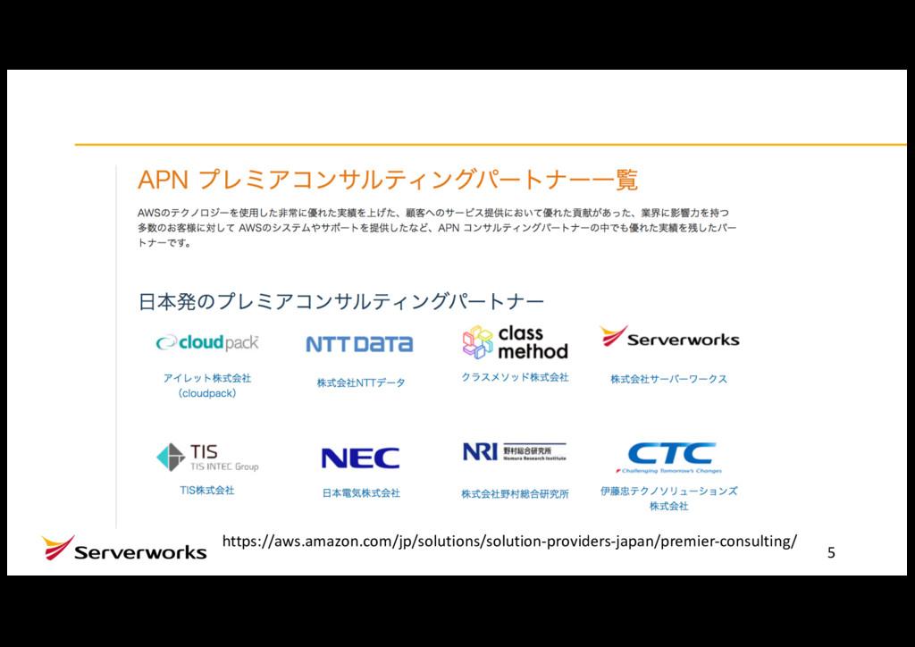 5 https://aws.amazon.com/jp/solutions/solution-...