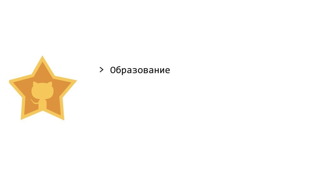 > Образование