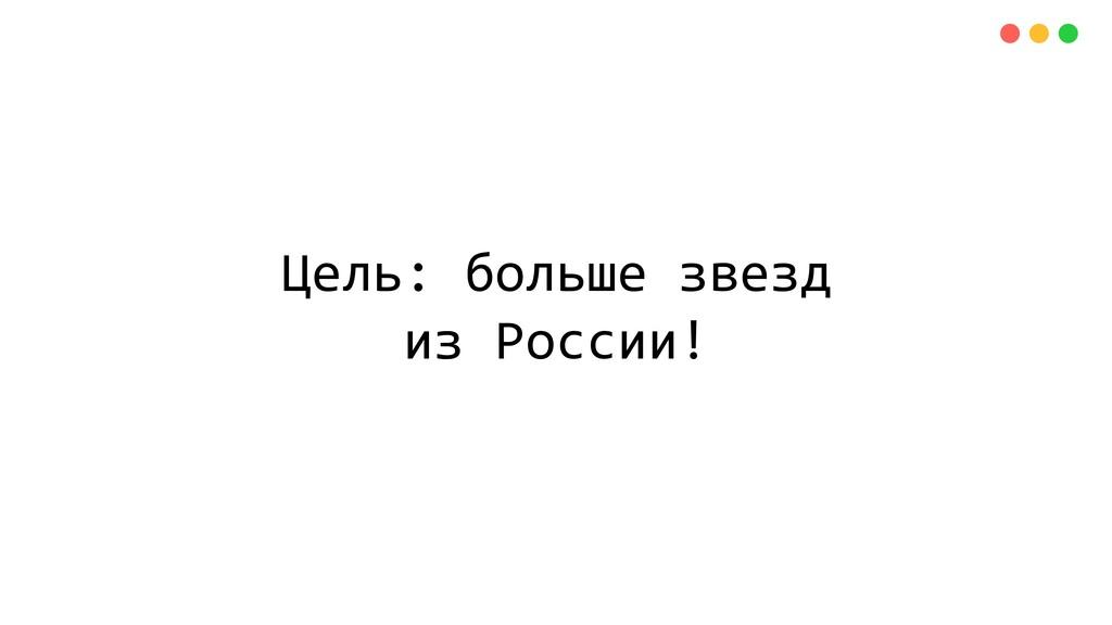 Цель: больше звезд из России!