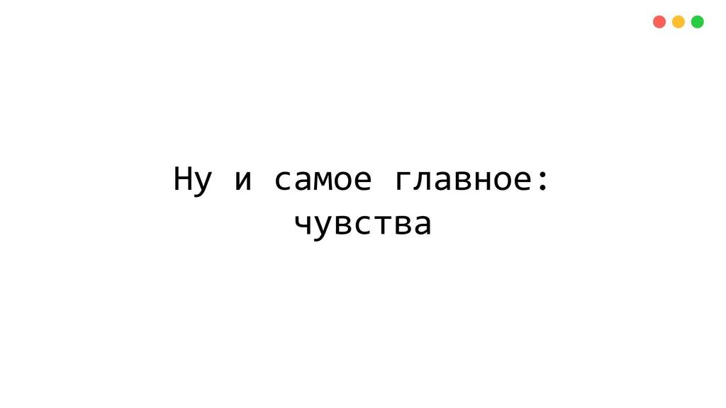 Ну и самое главное: чувства