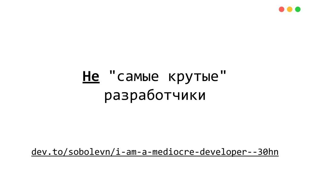 """Не """"самые крутые"""" разработчики dev.to/sobolevn/..."""