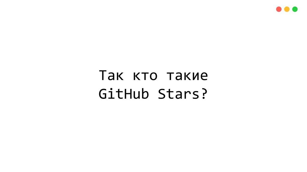 Так кто такие GitHub Stars?
