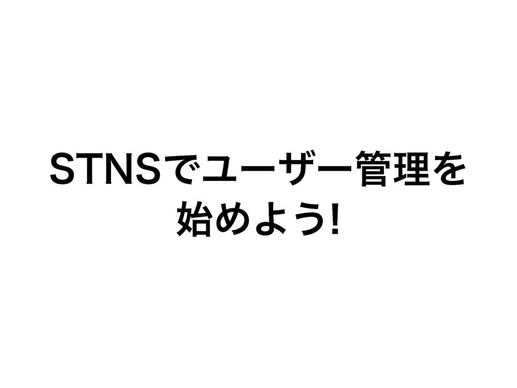 45/4ͰϢʔβʔཧΛ ΊΑ͏